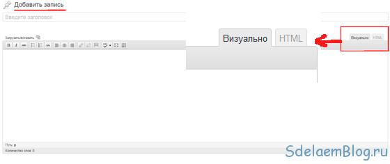 Как добавить html-код в статью.