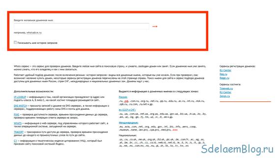 Как проверить доменное имя (домен) на занятость с помощью сервисов?