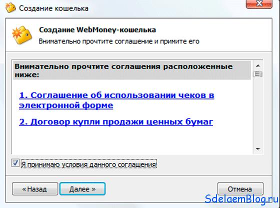 Создание кошелька в платежной системе WebMoney (ВебМани)