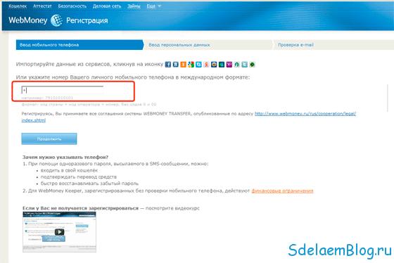 Регистрация в платежной системе webmoney (вебмани)