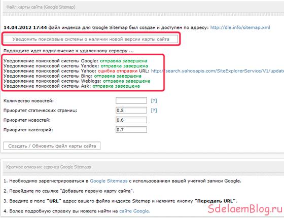 Как сделать и настроить XML-карту на Dle?