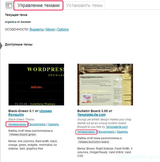 Установка темы wordpress, с помощью загрузки файлов темы на хостинг.