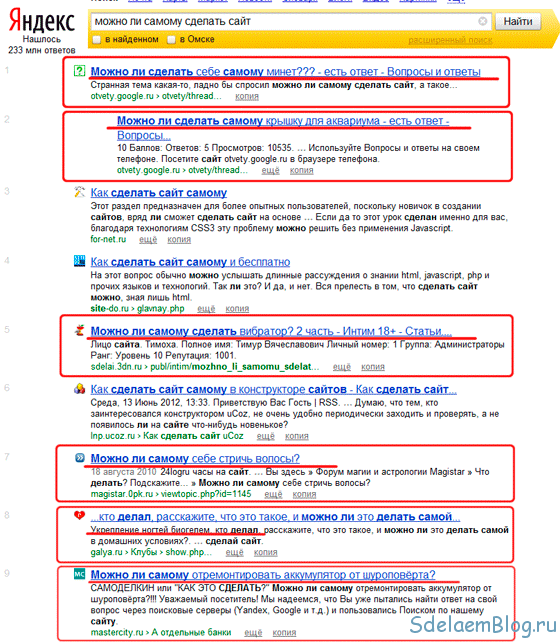 Яндекс выдача