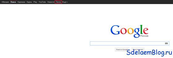 Почтовый ящик Gmail.