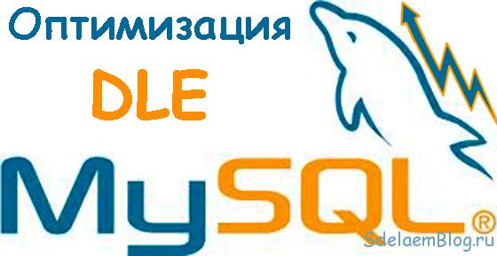 Оптимизация базы данных mysql в dle