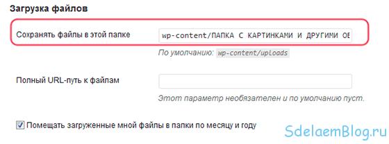 Как указать папку для картинок и других объектов wordpress