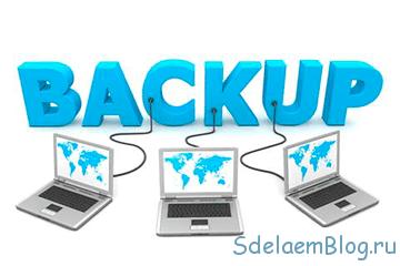 Как сделать резервную копию сайта (backup)