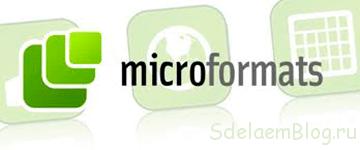 Микроформат google