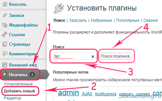 Плагин TAC WordPress