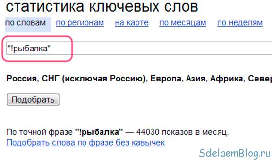 Инструмент для составления семантического ядра для сайта от Яндекс.