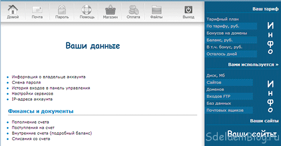 Установка wordpress на хостинг с помощью одной кнопки.