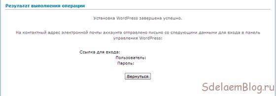 Как установить wordpress на хостинг на автомате или в один клик?