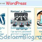 Похожие новости WordPress с картинкой и описанием.