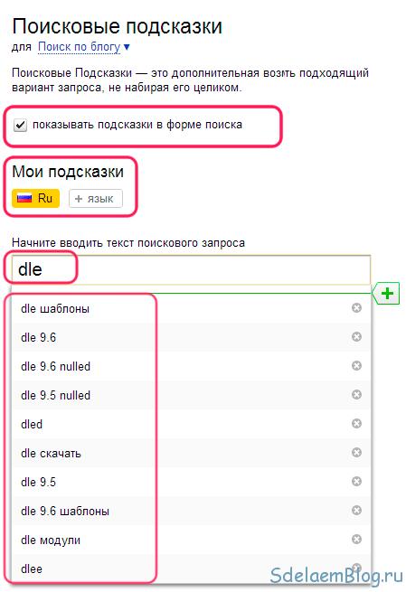 Управление выдачей или поисковыми подсказками Яндекс.