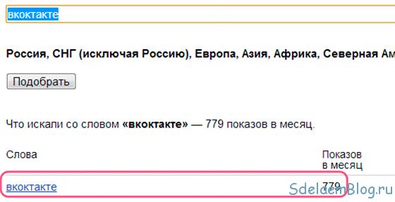 вкоктакте - Яндекс