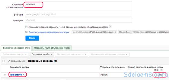 вкоктакте - Google