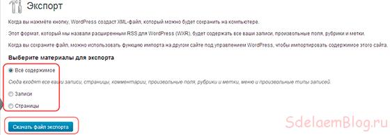 Экспорт wordpress