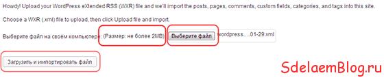 Импорт wordpress