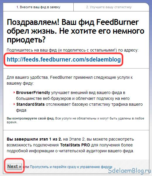 Как добавить rss ленту сайта в сервис feedburner?