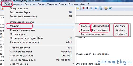 Масштабирование документа NotePad++