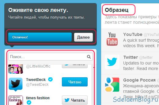 Как зарегистрироваться в твиттере?
