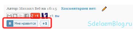 Как добавить кнопку Мне нравится Вконтакте в blogger?