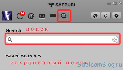 Поиск в твиттере с помощью saezuri