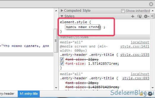 Как изменить цвет шрифта в HTML, с помощью веб-браузера Google Chrome?