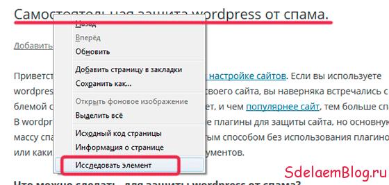 Как изменить цвет шрифта в HTML, с помощью веб-браузера Mozilla Firefox?