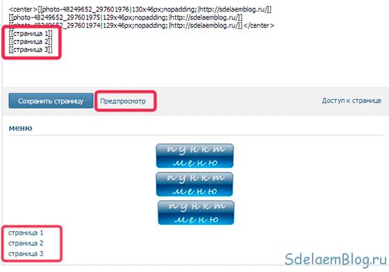 Как создать внутреннюю страницу для меню группы Вконтакте?