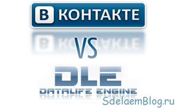 """Комментарии Вконтакте и кнопка """"Мне нравится"""" на главной DLE: проблемы и их решения."""