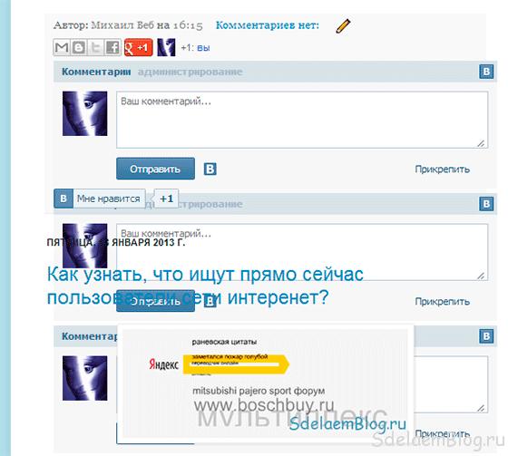 Комментарии Вконтакте в blogger