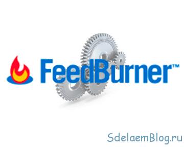 Настройка feedburner: Подробно о том, как настроить feedburner для своего сайта?