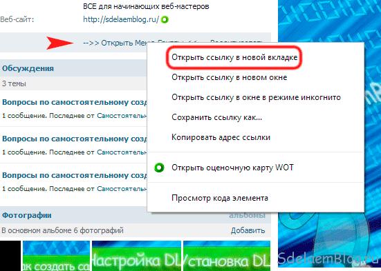 Как сделать раскрытое меню вконтакте