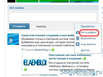 Загрузка изображения группы вконтакте