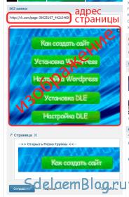 Ссылка на страницу с мню группы вконтакте