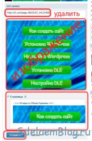 Удалить ссылку на группу вконтакте и опубликовать запись