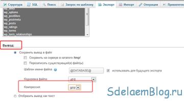 перенос сайта wordpress: указание параметров экспорта базы данных