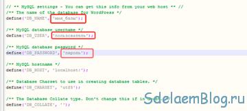 Перенос сайта WordPress с Denwer на хостинг.