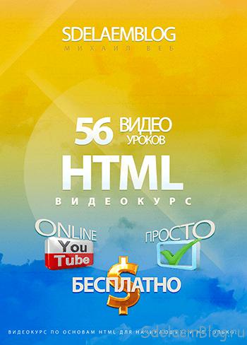 ВидеоКурс HTML бесплатно онлайн
