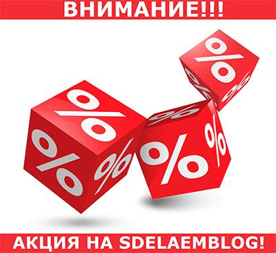 Акция на SdelaemBlog