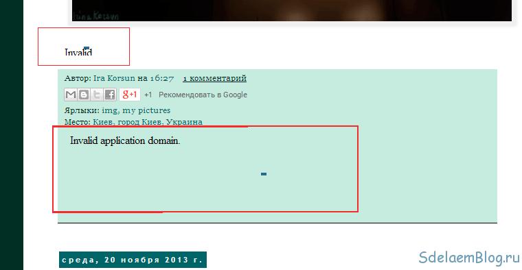 Ошибка ВК - Blogger