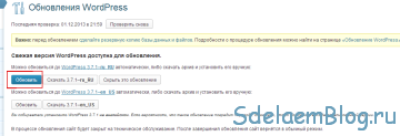 obnovlenie-wordpress-3