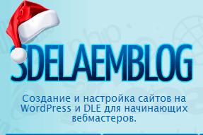 Украшаем сайт на новый год