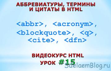 Аббревиатура, термин и цитата в HTML
