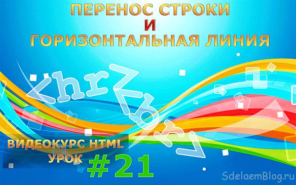 Перенос строки и горизонтальная линия в HTML. HTML-теги br и hr.