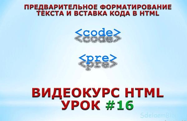 code-pre