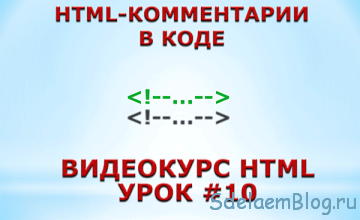 html-комментарии