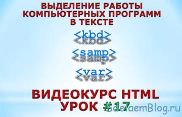 Выделение работы компьютерных программ в HTML: kbd, samp, var.