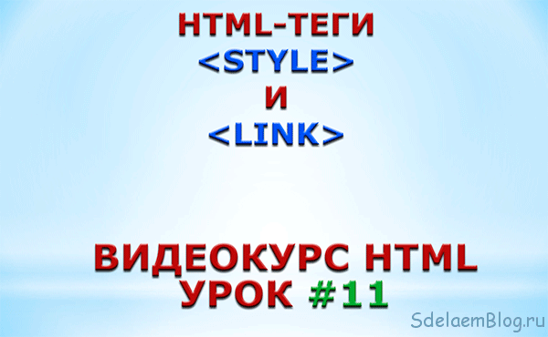 style-link